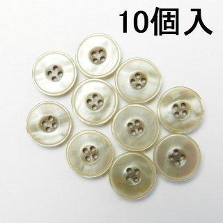 [10個入]ベージュ系の貝調ボタン/14mm/4穴/カジュアルシャツ・カーディガンに最適