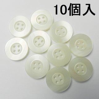 [10個入]白色の貝調ボタン/20mm/4穴/ジャケットやスーツ上着に最適