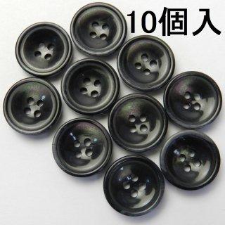 [10個入]黒色系の模様入貝調ボタン/15mm/4穴/ジャケットやスーツ上着の袖口・カーディガンに最適