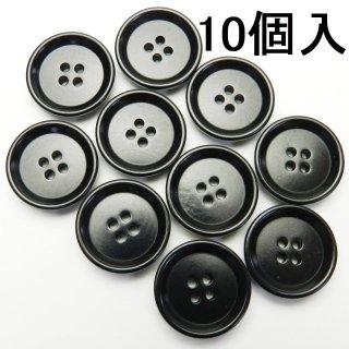 [10個入]黒色ナットボタン/19mm/4穴/カーディガンに最適