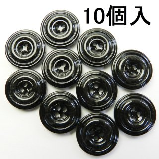 [10個入]黒色系の水牛調ボタン/20mm/4穴/スーツやジャケットに最適
