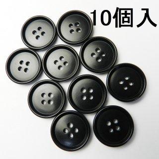 [10個入]黒色ナットボタン/20mm/4穴/スーツやジャケットに最適