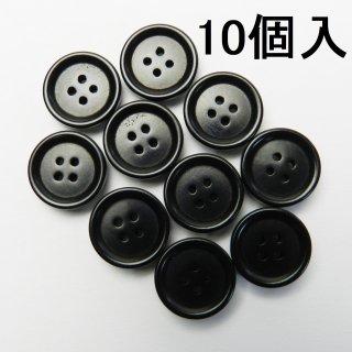 [10個入]黒色ナットボタン/14mm/4穴/カジュアルシャツやカーディガンに最適