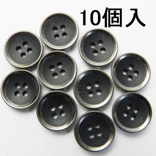 [10個入]水牛調の黒色系組み合わせボタン/15mm/4穴/ジャケット袖口・カーディガンに最適