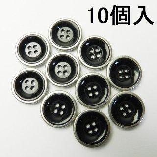 [10個入]すり鉢状の黒色系組み合わせボタン/20mm/4穴/スーツやジャケットに最適