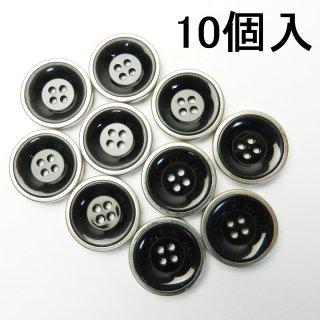 [10個入]すり鉢状の黒色系組み合わせボタン/23mm/4穴/コートに最適