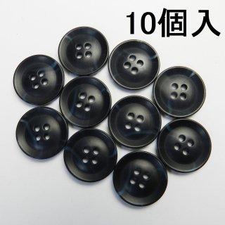 [10個入]紺色系の水牛調ボタン/20mm/4穴/スーツやジャケットに最適