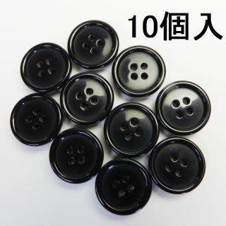 [10個入]表面黒色系・裏面ワイン色系の貴重な2色ボタン/19mm/4穴/カーディガンに最適
