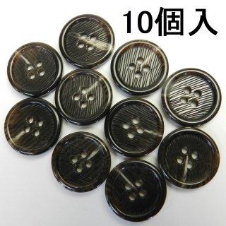 [10個入]こげ茶色系の水牛調ボタン/20mm/4穴/スーツやジャケットに最適