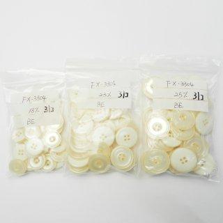 [93個入]ベージュ色系の貝調ボタン まとめてお得な3種類詰め合わせ/18・23・25mm/4穴/ジャケットやスーツなどに最適