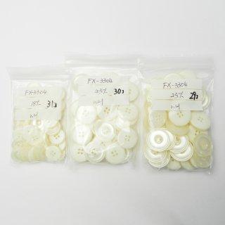 [90個入]白色系の貝調ボタン まとめてお得な3種類詰め合わせ/18・23・25mm/4穴/ジャケットやスーツなどに最適