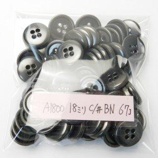 [67個入]ブラックニッケルのメタルかぶせボタン まとめてお得な67個!/18mm/4穴/ジャケットやスーツなどに最適