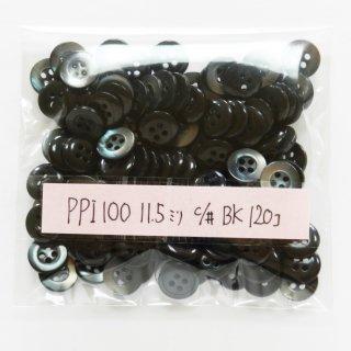[120個入]黒色系の貝調ボタン まとめてお得な120個セット!/11.5mm/4穴/シャツ・ブラウスに最適