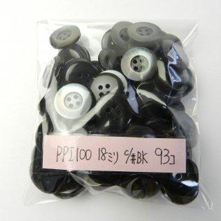 [93個入]黒色系の貝調ボタン まとめてお得な93個セット!/18mm/4穴/コート袖口・カーディガンに最適