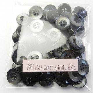 [68個入]黒色系の貝調ボタン まとめてお得な68個セット!/20mm/4穴/スーツやジャケットに最適