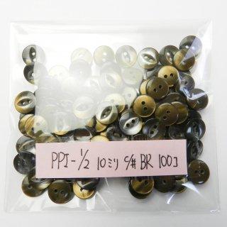 [100個入]茶色系の貝調猫目ボタン まとめてお得な100個セット!/10mm/2穴/ボタンダウンシャツやブラウスに最適