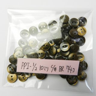 [76個入]茶色系の貝調猫目ボタン まとめてお得な76個セット!/10mm/2穴/ボタンダウンシャツやブラウスに最適