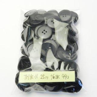 [94個入]黒色系プラスチックボタン まとめてお得な94個セット/25mm/4穴/コートのフロントボタンに最適