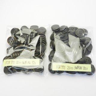 [152個入]金縁・銀縁のこげ茶色系水牛調組み合わせボタン まとめてお得な2種類詰め合わせ/20mm/4穴/ジャケットやスーツなどに最適
