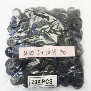 [200個入]こげ茶色系プラスチックボタン まとめてお得な200個セット/15mm/4穴/ジャケット袖口・カーディガンに最適