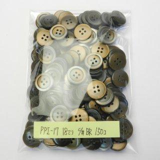 [150個入]茶色系の貝調ボタン まとめてお得な150個セット!/18mm/4穴/コート袖口・カーディガンに最適
