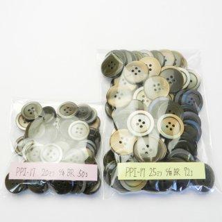 [122個入]茶色系の貝調ボタン まとめてお得な122個セット!/20・25mm/4穴/ジャケットやコートに最適