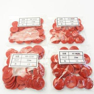 [129個入]赤色系のプラスチックボタン まとめてお得な4種類詰め合わせ/15・20mm/4穴/ジャケットや手芸などに最適