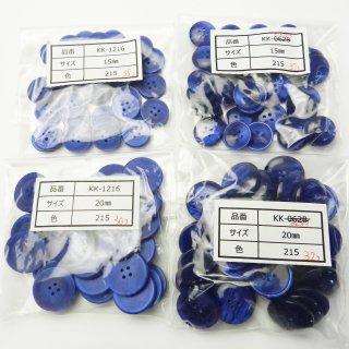 [134個入]青色系のプラスチックボタン まとめてお得な4種類詰め合わせ/15・20mm/4穴/ジャケットや手芸などに最適
