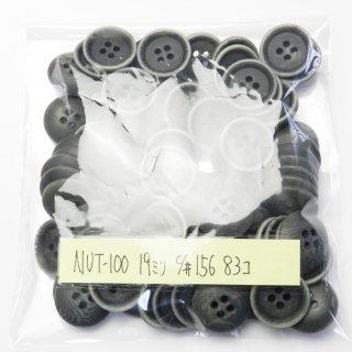 [83個入]ビンテージ風のグレー系ナットボタン まとめてお得な83個セット/19mm/4穴/カーディガンなどに最適