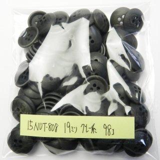 [98個入]グレー系ナットボタン まとめてお得な98個セット/19mm/4穴/カーディガンなどに最適