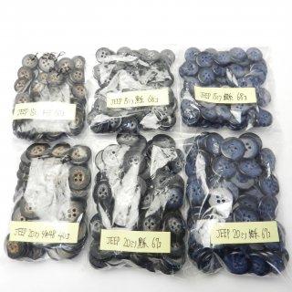 [370個入]茶色・黒色・紺色系の水牛調ボタン まとめてお得な6種類詰め合わせ/15mm・20mm/4穴/ジャケットやスーツなどに最適