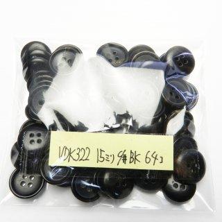 [64個入]黒色系水牛ボタン まとめてお得な64個セット/15mm/4穴/スーツやジャケットの袖口・カーディガンに最適