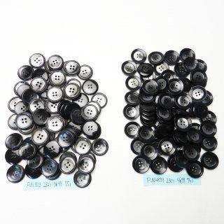[149個入]黒色系縁の貝調組み合わせボタン まとめて2種類詰め合わせ/23mm/4穴/ジャケットやコートに最適