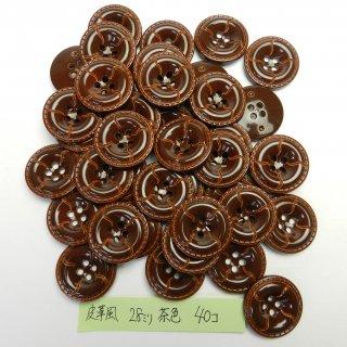 [40個入]大型の茶色系皮革風ボタン まとめてお得な40個セット/28mm/4穴/コートやニット、手作り雑貨などに最適
