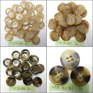 [85個入]キャメル系・茶色系の水牛調ボタン まとめてお得な4種類/25・28・36mm/4穴/ジャケットやコートなどに最適