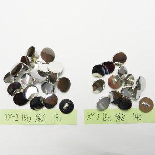 [33個入]シルバー系メタルボタンまとめてお得な2種類詰め合わせ/15mm/足つき/ハンドメイド雑貨やジャケットに最適