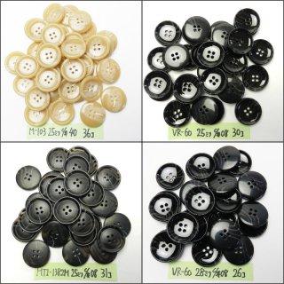 [123個入]ベージュ系・グレー色系の水牛調ボタン まとめてお得な4種類/25・28mm/4穴/ニットやコートなどに最適