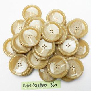 [36個入]大型のベージュ色系水牛調ボタン まとめてお得な36個セット/40mm/4穴/コートやニット、手作り雑貨などに最適