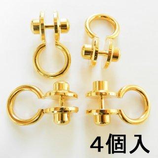 [4個入]ゴールドのハンドルホルダー(押さえ)/45mm/バッグの持ち手連結部として最適