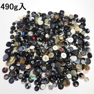 【490g入】大量のプラスチックボタン まとめてお得な490グラムセット/ハンドメイド、手芸、裁縫などに最適