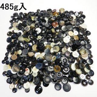【485g入】大量のプラスチックボタン まとめてお得な485グラムセット/ハンドメイド、手芸、裁縫などに最適
