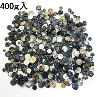 【400g入】大量のプラスチックボタン まとめてお得な400グラムセット/ハンドメイド、手芸、裁縫などに最適