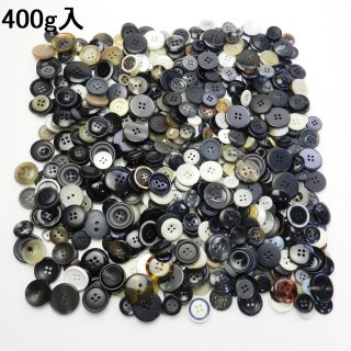 【400g入】大量のプラスチックボタン まとめてお得な400グラムセット/ハンドメイド、手芸、裁縫、工作、アートなどに最適