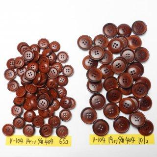 [101個入]焼き加工の赤茶色系ナットボタン まとめてお得な2サイズ詰め合わせ/14mm・19mm/4穴/ジャケットやスーツなどに最適