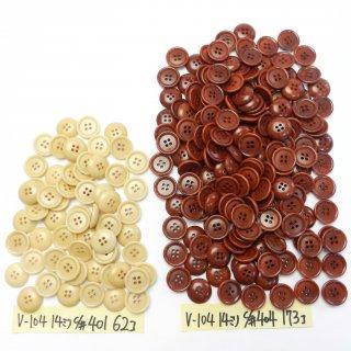 [235個入]ベージュ色系・茶色系ナットボタン まとめてお得な2色詰め合わせ/14mm/4穴/スーツやジャケットの袖口・カーディガンに最適