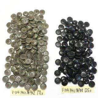 [296個入]グレーグリーン系・緑色系ナットボタン まとめてお得な2色詰め合わせ/14mm/4穴/スーツやジャケットの袖口・カーディガンに最適