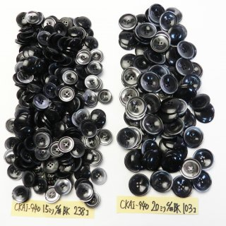 [341個入]黒色貝調ボタン まとめてお得な2サイズ詰め合わせ/15・20mm/4穴/ジャケットやスーツなどに最適