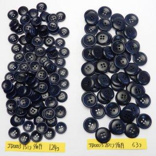 [187個入]紺色系のナットボタン まとめてお得な2サイズ詰め合わせ/15mm・20mm/4穴/ジャケットやスーツなどに最適