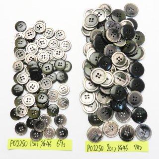 [147個入]黒茶色系の貝調ボタン まとめてお得な2サイズ詰め合わせ/15・20mm/4穴/ジャケットやスーツなどに最適