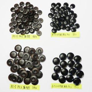 [147個入]黒色・茶色系のナットボタン まとめてお得な4種類詰め合わせ/14mm・19mm/4穴/ジャケットやスーツなどに最適